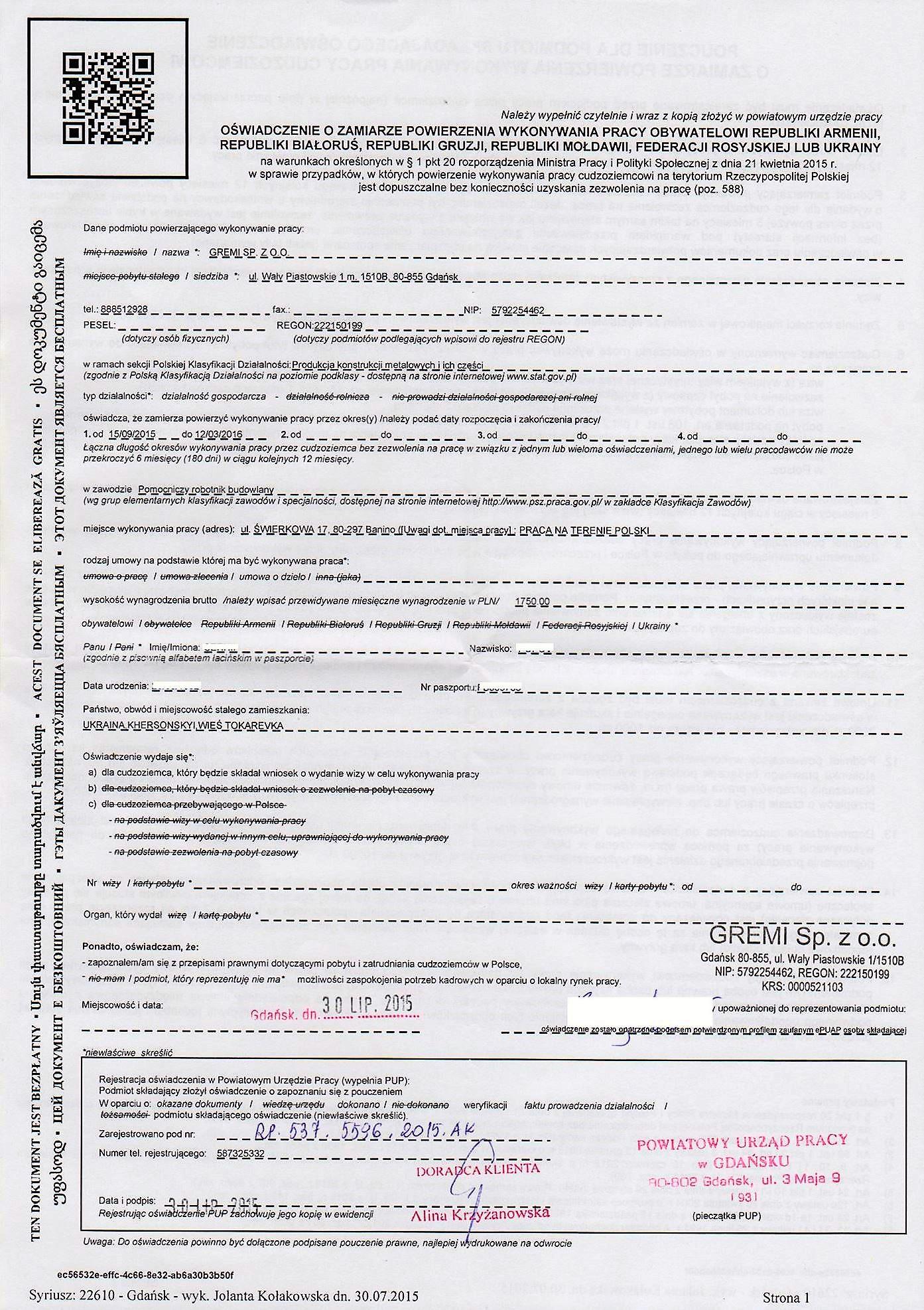 Приглашение на работу в Польшу (образец)